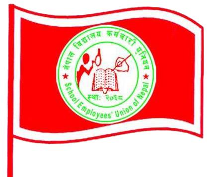 नेपाल विद्यालय कर्मचारी युनियन